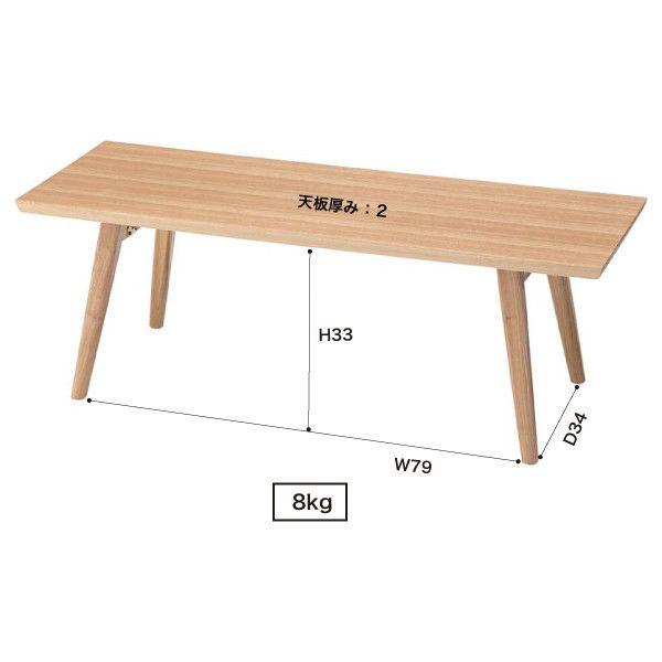 東谷 フォールディングテーブル エダ HOT-544NA ナチュラル 1台 (直送品)