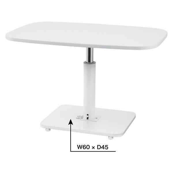 東谷 リフトテーブル コンラッド MIP-53WH ホワイト 1台 (直送品)