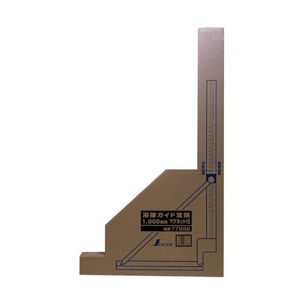 溶接ガイド定規 1m マグネット付 77888 シンワ測定 (直送品)