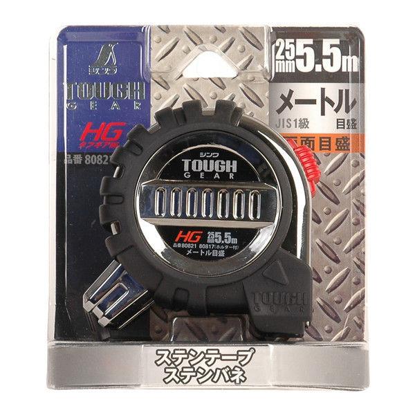 コンベックス タフギア HG 25-5.5m JIS 80821 1セット(4個) シンワ測定 (直送品)