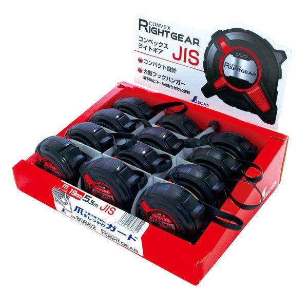 コンベックス ライトギア 19-5.5m JIS 80862 1セット(10個) シンワ測定 (直送品)