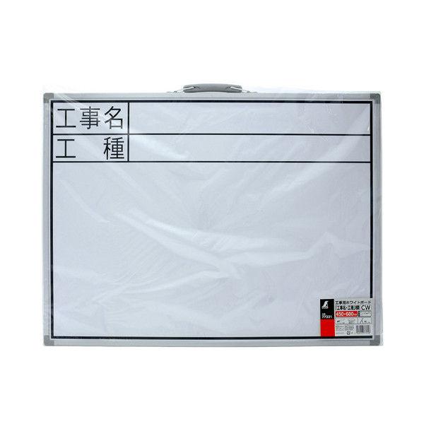 ホワイトボード CW 45×60cm 「工事名・工種」 横 77331 1セット(2個) シンワ測定 (直送品)