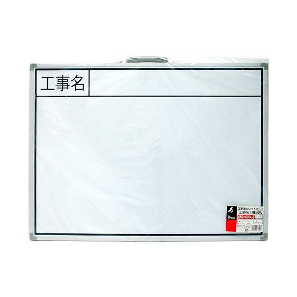 ホワイトボード BW 45×60cm 「工事名」 横 77358 1セット(2個) シンワ測定 (直送品)