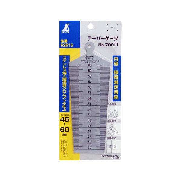テーパーゲージ No.700D 45~60mm 62615 1セット(2個) シンワ測定 (直送品)