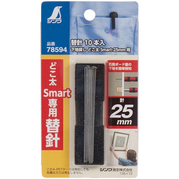替針 10本入 下地探し どこ太 Smart 25mm用 78594 1セット(10個) シンワ測定 (直送品)