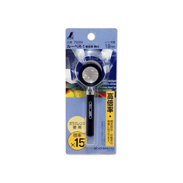 ルーペ R-1 高倍率 柄付 18mm 15倍 75564 1セット(5個) シンワ測定 (直送品)