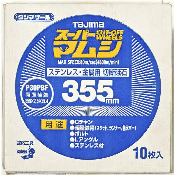 切断砥石 スーパーマムシ355 SPM-355 1個(10枚入) TJMデザイン (直送品)