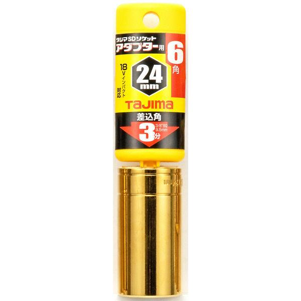 タジマ ソケットアダプター24 3分用交換ソケット 6角 TSKA3-24-6K 1セット(12個) TJMデザイン (直送品)