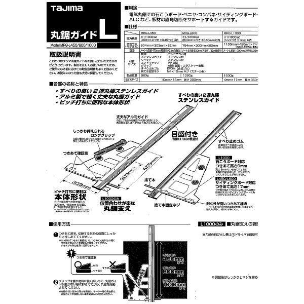 丸鋸ガイド L450 MRG-L450 TJMデザイン (直送品)