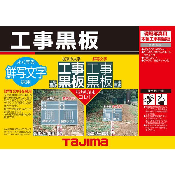 工事黒板 横12型 KB6-Y12 1セット(5枚) TJMデザイン (直送品)