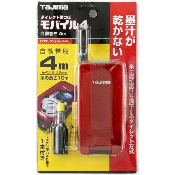 ダイレクト墨つぼ モバイル4 自動巻き4M DS-SUMM4-RBL 1セット(3個) TJMデザイン (直送品)