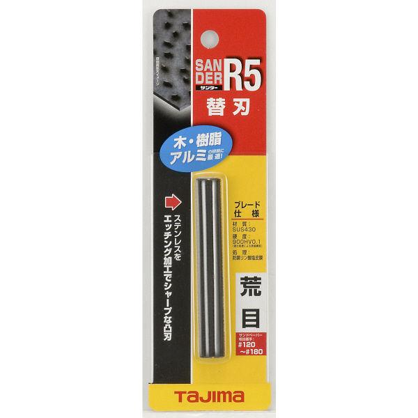 サンダーR5型替刃 荒目 SAB-R5A 1セット(20枚) TJMデザイン (直送品)