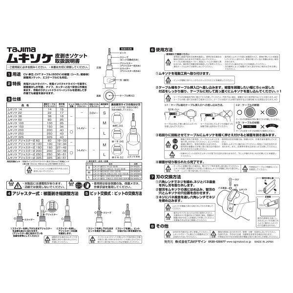 ソケット ムキソケ 替刃M 3枚入り 60 100 150用 DK-MSBM3 1セット(10個) TJMデザイン (直送品)