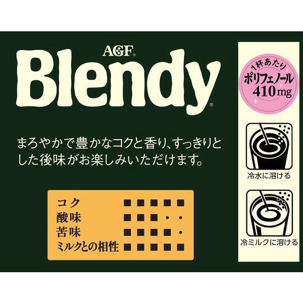 AGFブレンディ 1袋(210g)