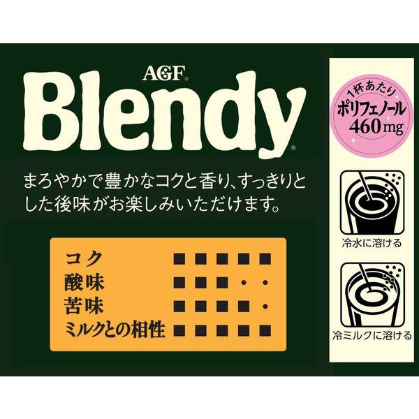 AGFブレンディ スティック 100本