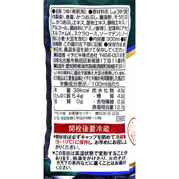 糖質コントロール つゆ(4倍濃縮) 1本