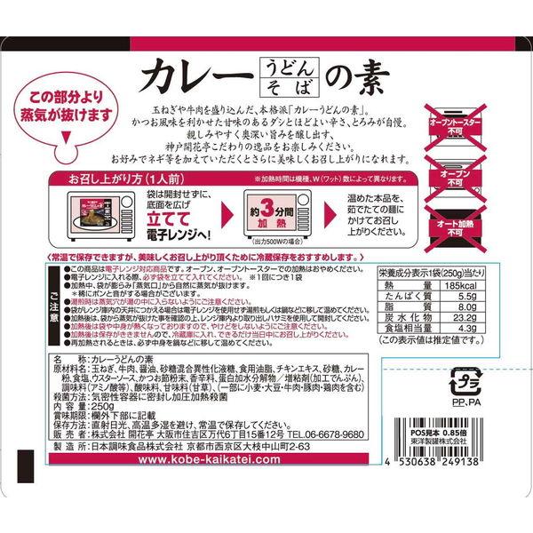 カレーうどんの素 250g 3個