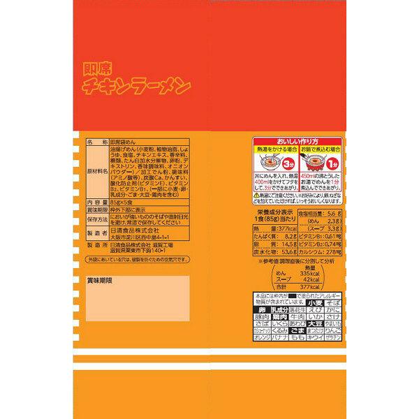 日清チキンラーメン復刻版5食パック 5袋