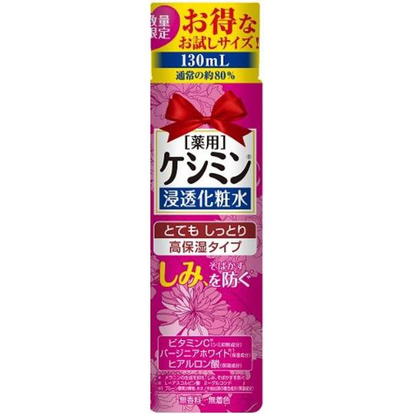 ケシミン浸透化粧水とてもしっとり2本
