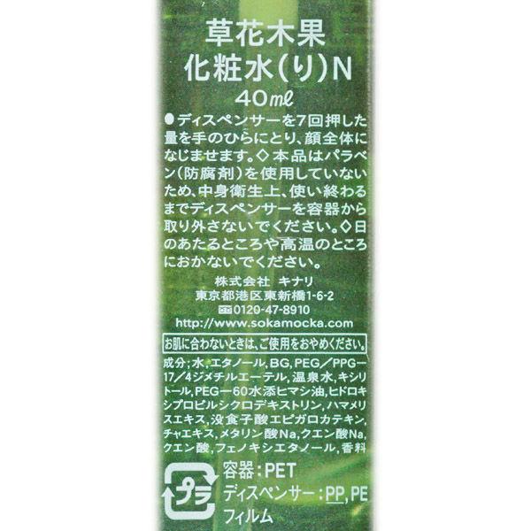 草花木果化粧水・緑茶40ml2本