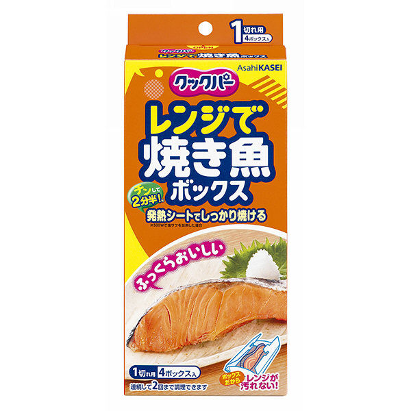 クックパーレンジで焼き魚ボックス1切れ用
