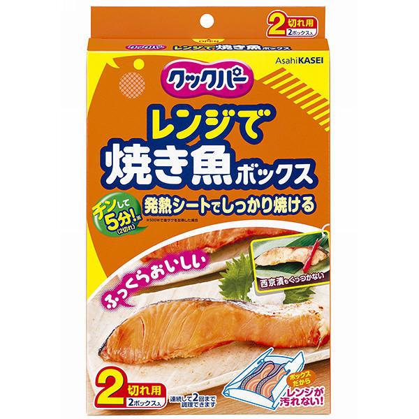 クックパーレンジで焼き魚ボックス2切れ用