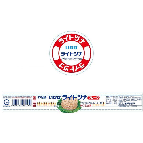 いなばライトツナフレーク3缶セット×2個