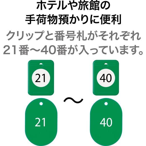 オープン工業 クロークチケット(21~40)20組 緑 BF-151-GN 1箱(20組) (直送品)