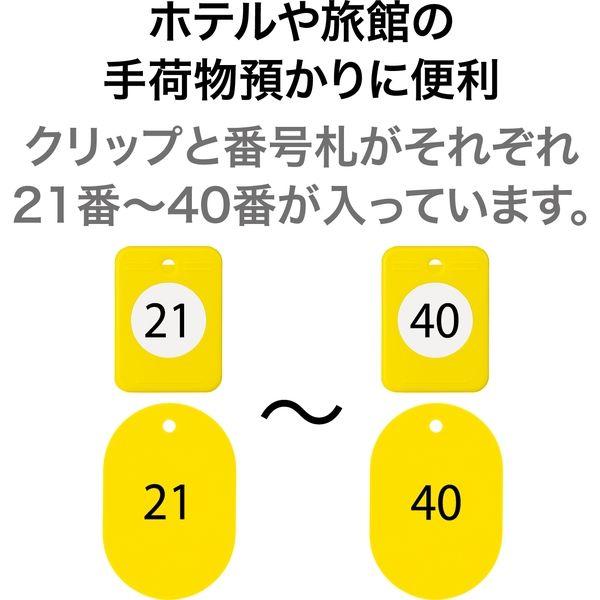 オープン工業 クロークチケット(21~40)20組 黄 BF-151-YE 1箱(20組) (直送品)