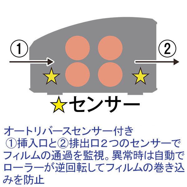ナカバヤシ ラミネーター クイックラミα A3 4本ローラー