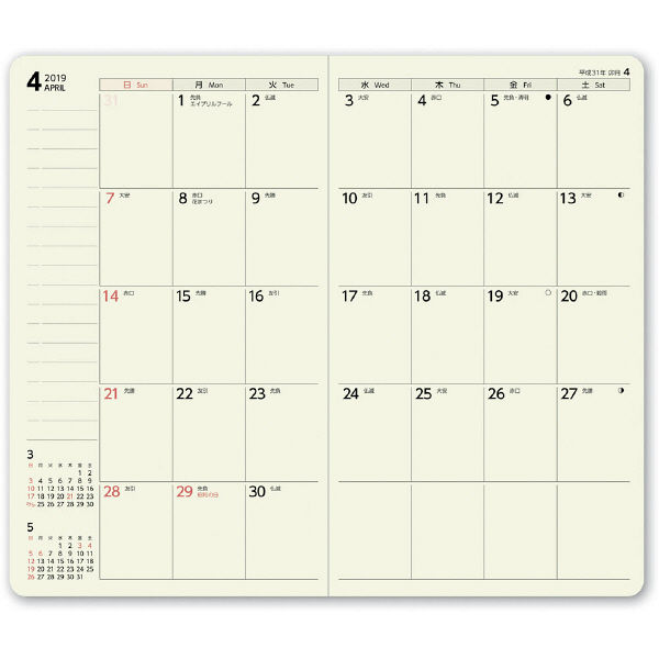 手帳(スリム) 12月始まり 月間