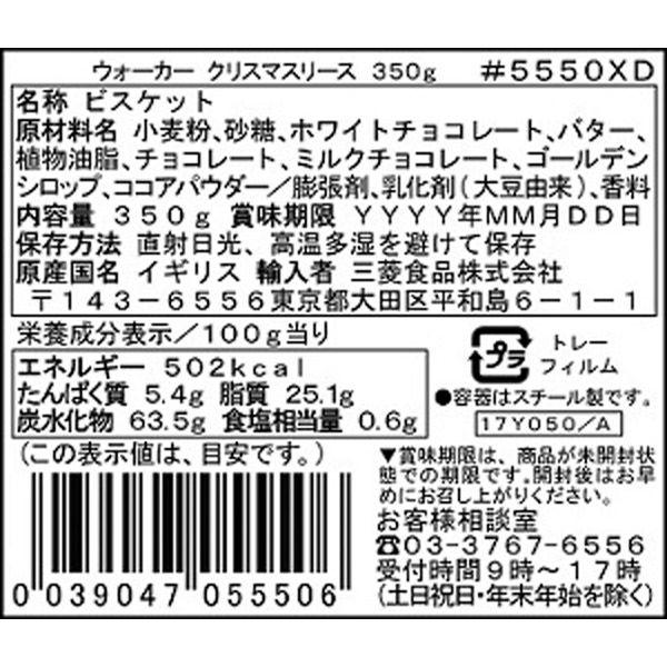 クリスマスリース缶5550XD 1個