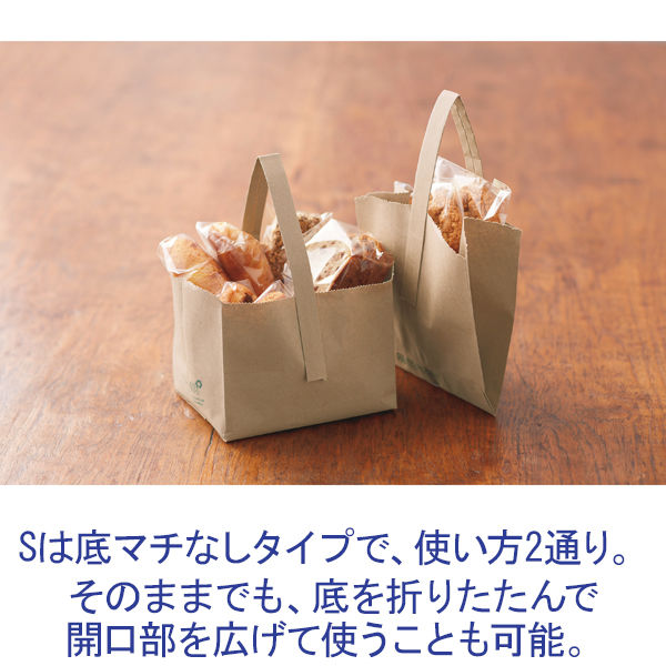 Package Containers  ワンハンドルペーパーバッグ ナチュラル S(幅160×高さ180mm) 【紙袋】1セット(750枚:250枚入×3箱)