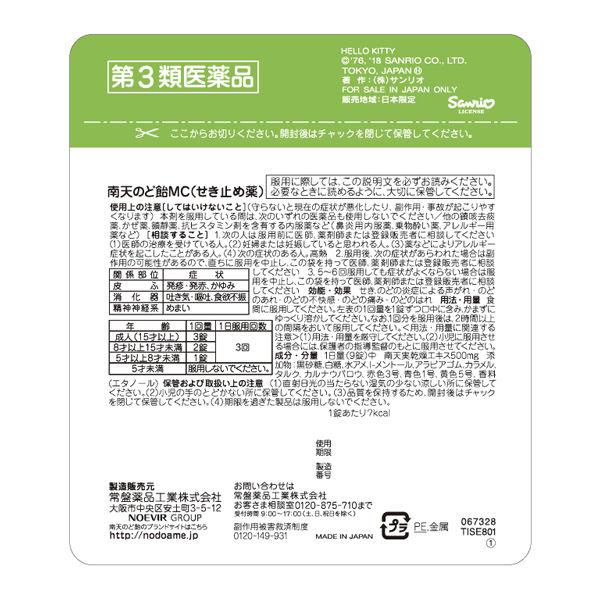 南天のど飴MCキティ黒糖抹茶22錠×3袋
