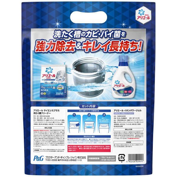 イオンパワージェル+洗たく槽クリーナー