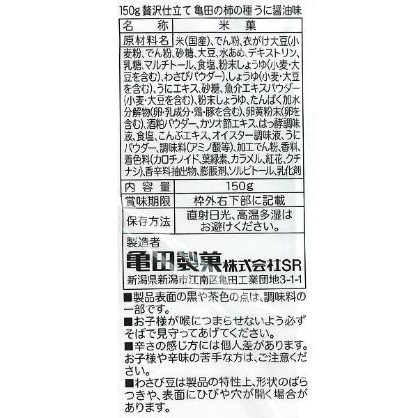 贅沢仕立て亀田の柿の種うに醤油味 3個