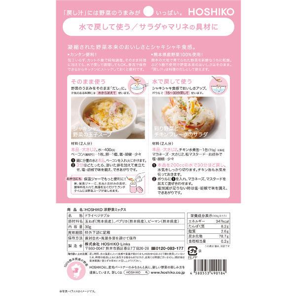HOSHIKO 洋野菜ミックス 1袋