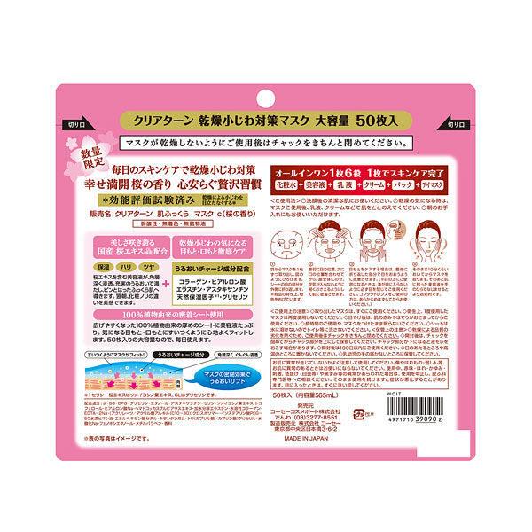 肌ふっくらマスク 桜の香り  50枚