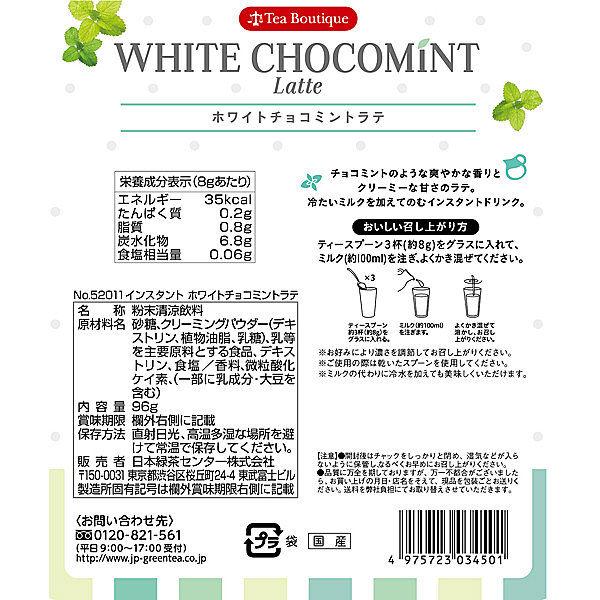 インスタント ホワイトチョコミントラテ