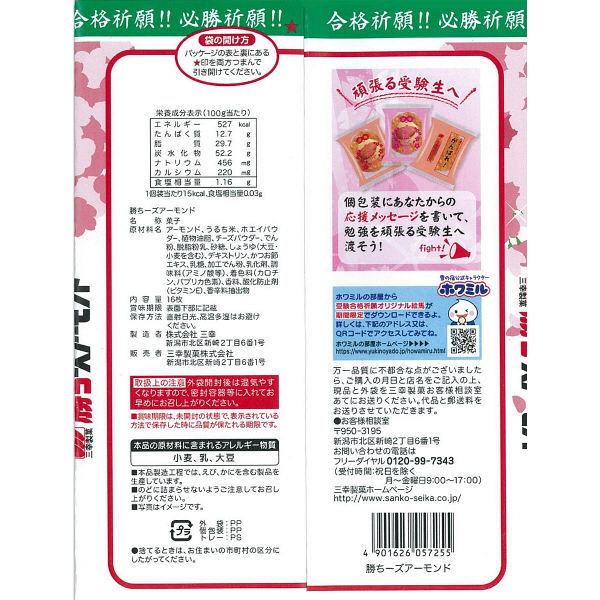 三幸製菓 勝ちーズアーモンド 2袋