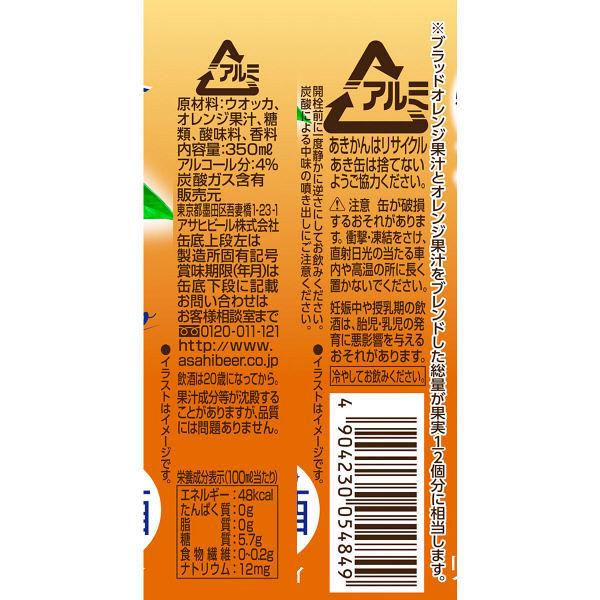 期間限定ブラッドオレンジ缶 350ml