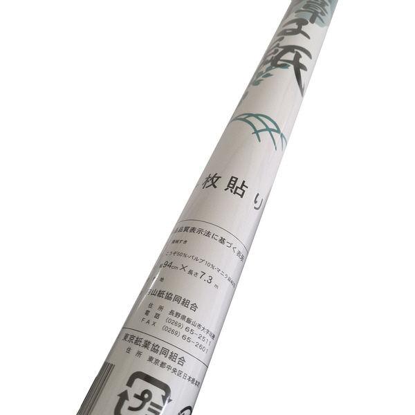 内山紙協同組合 内山紙 障子紙 辰巳 (94cm×7.3m) 0900014 2本(直送品)