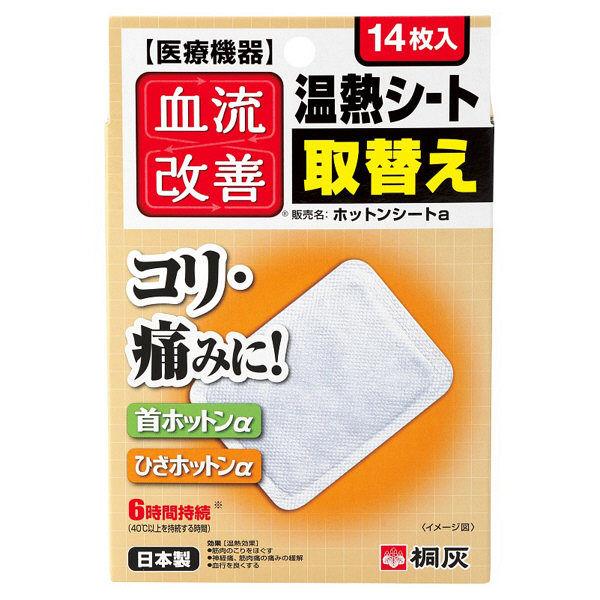 血流改善 温熱シート 共通取替 2箱