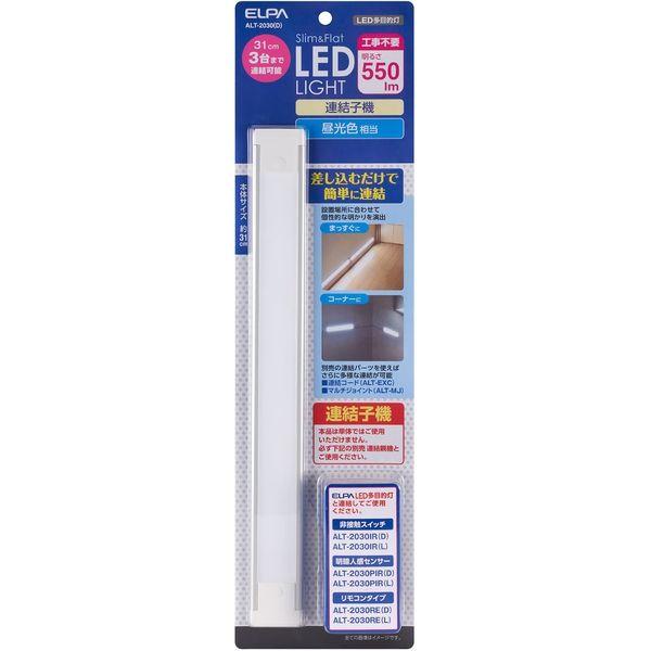 朝日電器 LED多目的灯 連結子機 ALT-2030(D)(直送品)