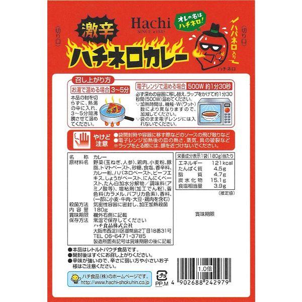 激辛ハチネロカレー 180g 10個