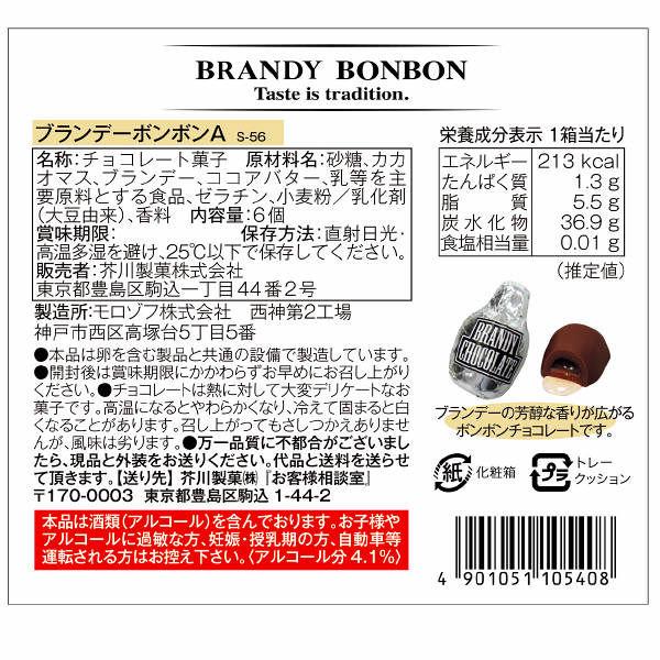 芥川製菓 ブランデーボンボンA 1箱