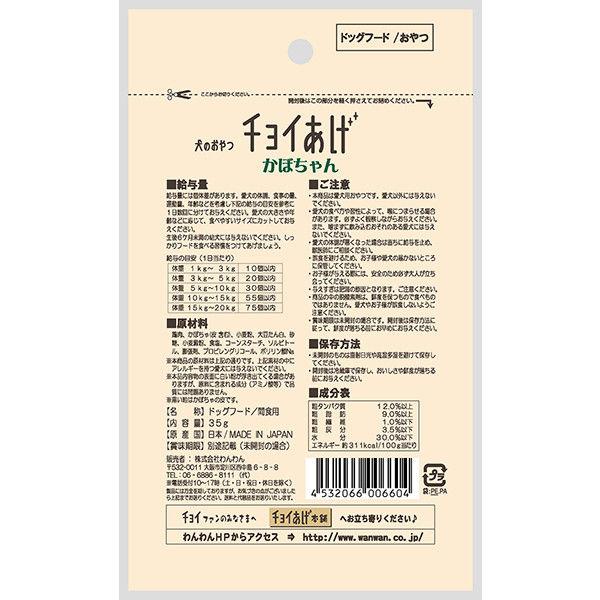 チョイあげ かぼちゃん 35g 2袋