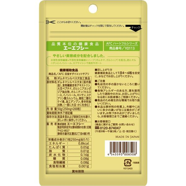 AFC 目指すダイエットサプリ 2袋