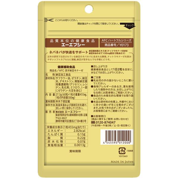 AFC 流す納豆キナーゼ 2袋
