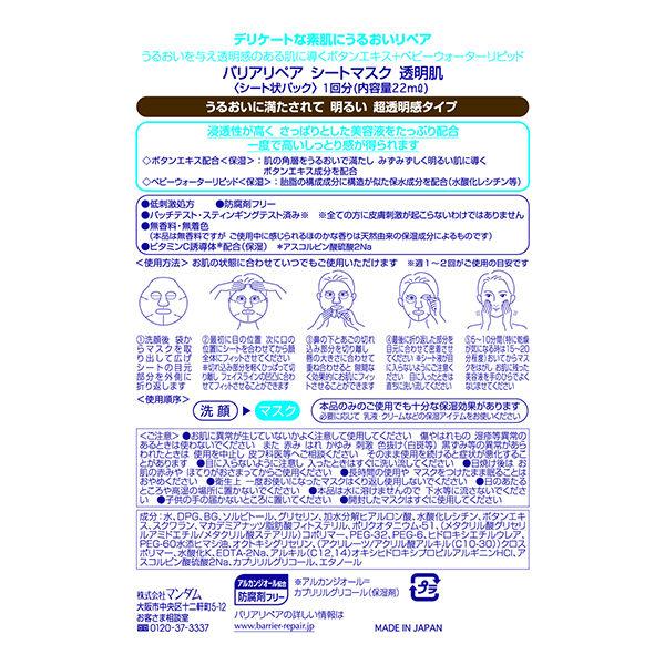 バリアリペア シートマスク 透明肌5枚